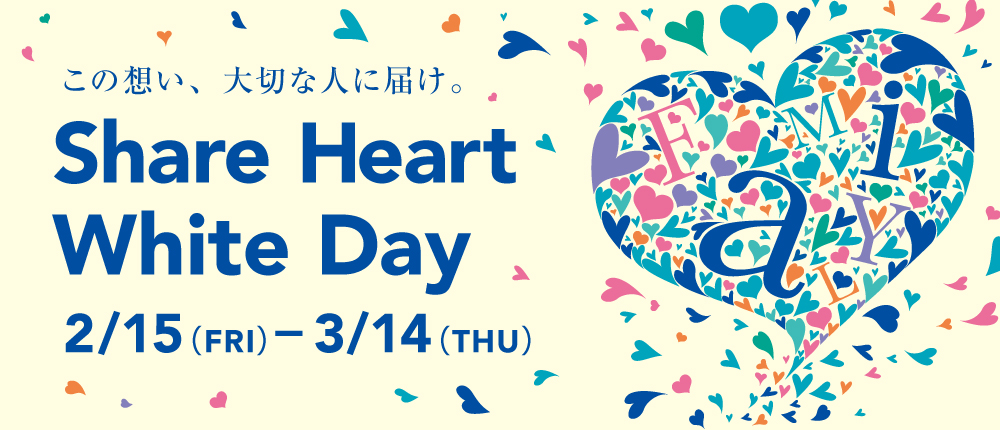 Share Heart White Day